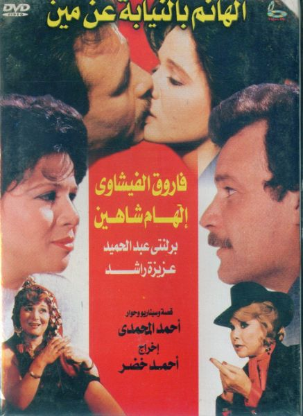 3asal eswed dvd