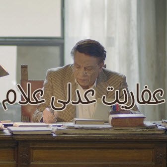 3afareet.3adly.3allam.Ep29.SD عفاريت عدلى علام -- Seeders: 14 -- Leechers: 0